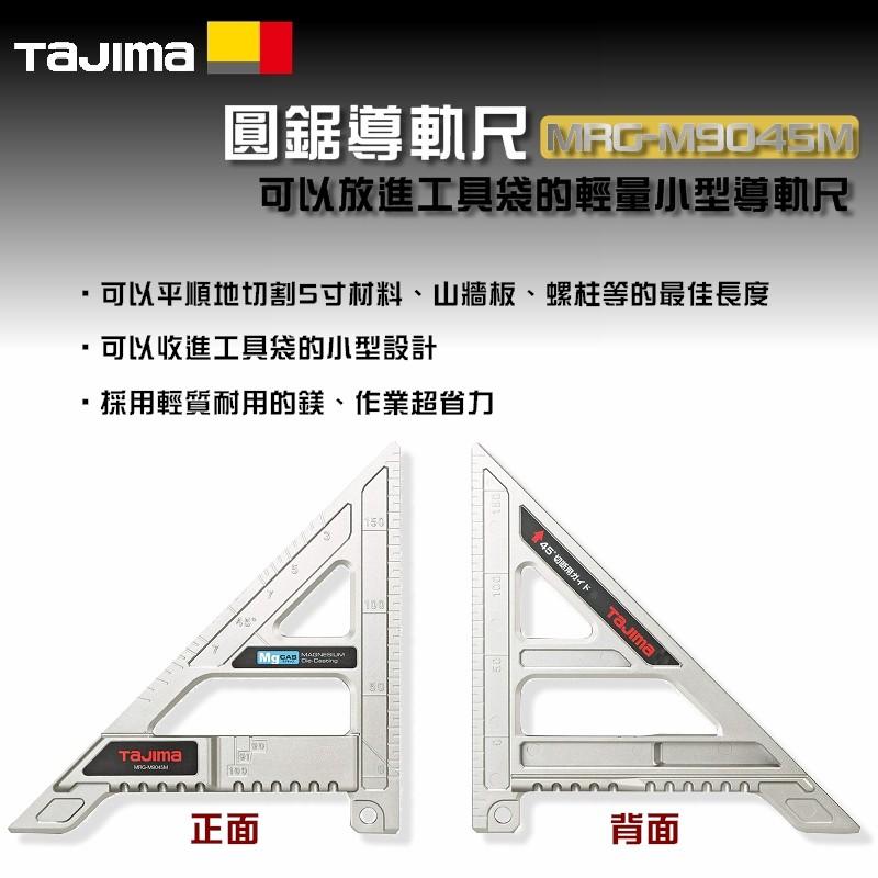 【富工具】田島TAJIMA 圓鋸導軌尺 90°/45° MRG-M9045M ◎正品公司貨◎