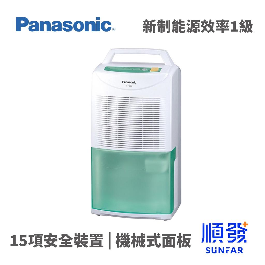 Panasonic 國際牌 F-Y12ES 6升 6L 除濕機 除溼機 1級能源效能 台灣製造 110V