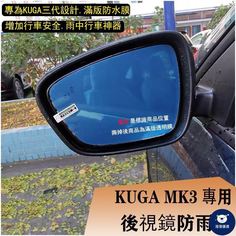 瀅瀅優選-KUGA MK3 專用 後視鏡 滿版 防霧 防水 防雨 防水膜 福特 FORD 2020 2021 新KUGA