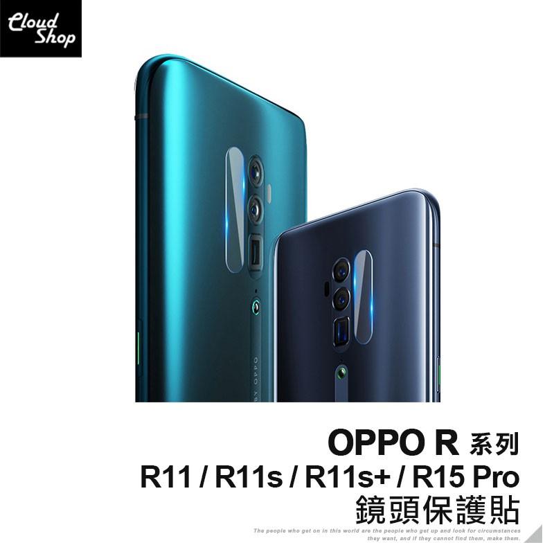 OPPO R系列 鏡頭保護貼 適用R11 R11s Plus R15 鏡頭貼 保護貼