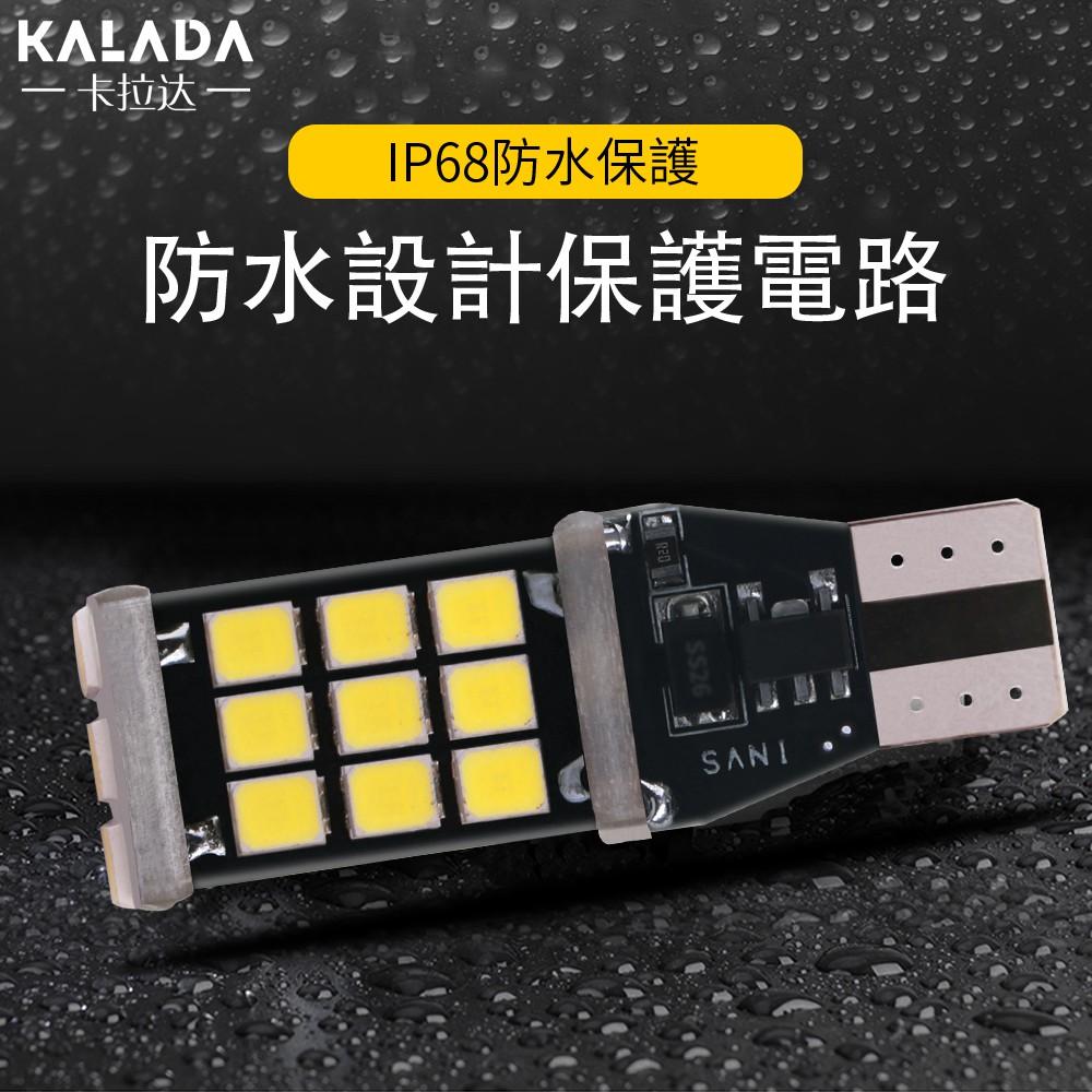 【現貨】汽車LED燈 流氓倒車燈 T15 2835 21SMD 恆流 解碼 無極 高亮倒車燈 LED方向燈
