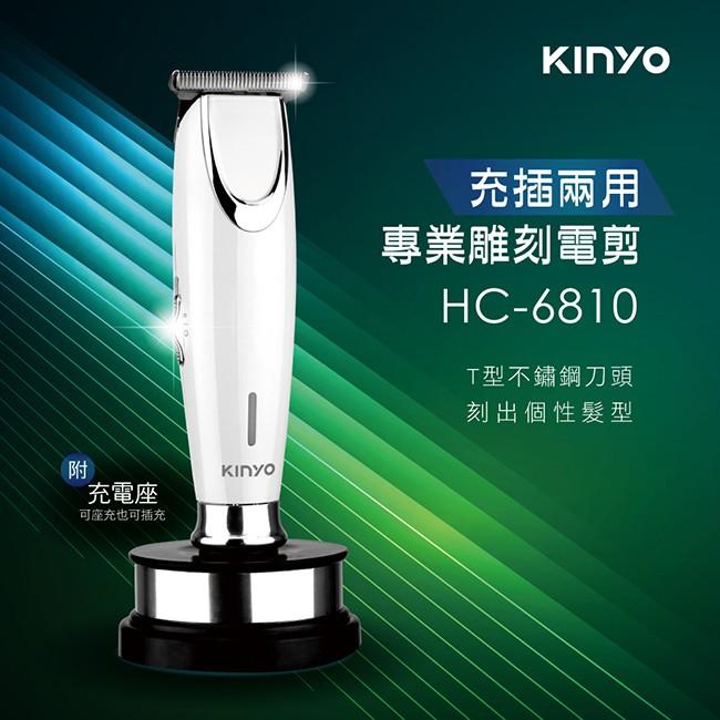 全新原廠保固一年KINYO高電量充插兩用專業雕刻電剪(HC-6810)