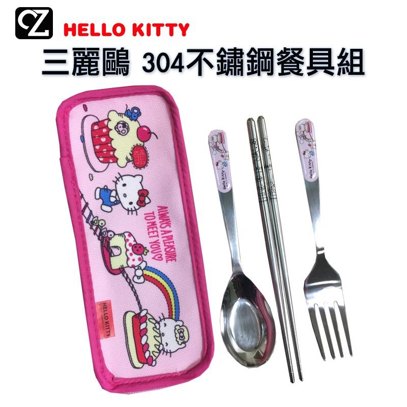 三麗鷗 304不銹鋼餐具組 3件式 湯匙 筷子 叉子 旅行組[A01677]