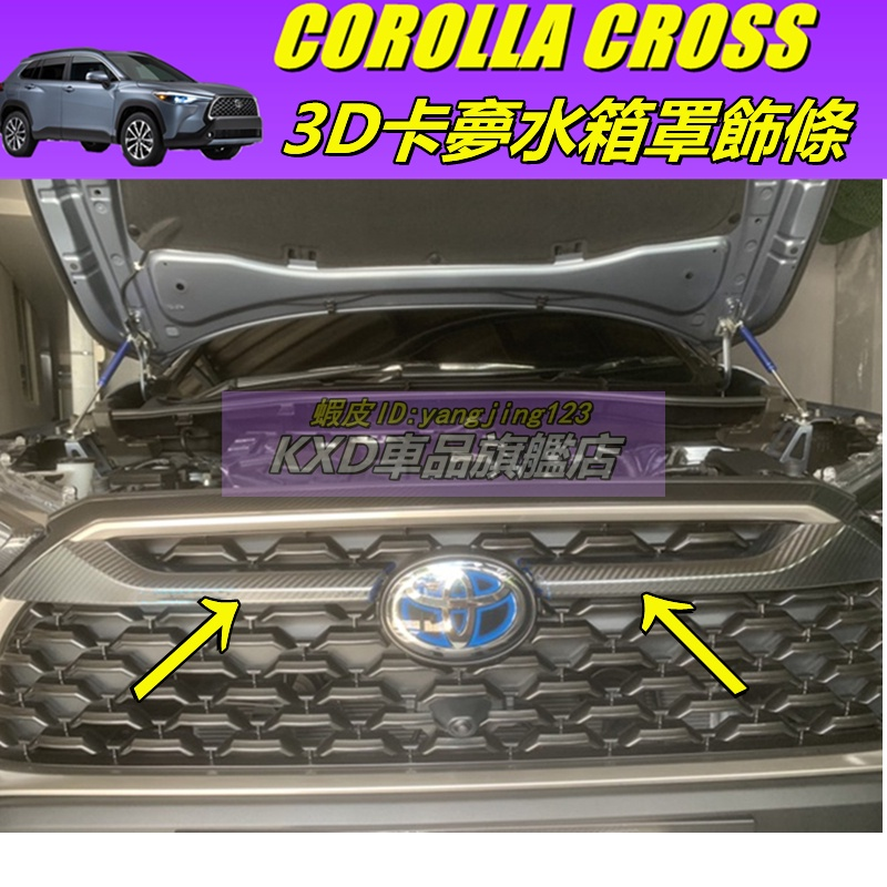 (KXD車品)TOYOTA COROLLA CROSS 水箱罩飾條 中網飾條 車頭飾條 cc專用 卡夣 前網 改裝中網