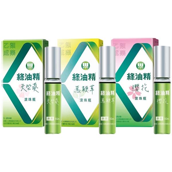 新萬仁 綠油精滾珠瓶(5g)【小三美日】D113442 D113444