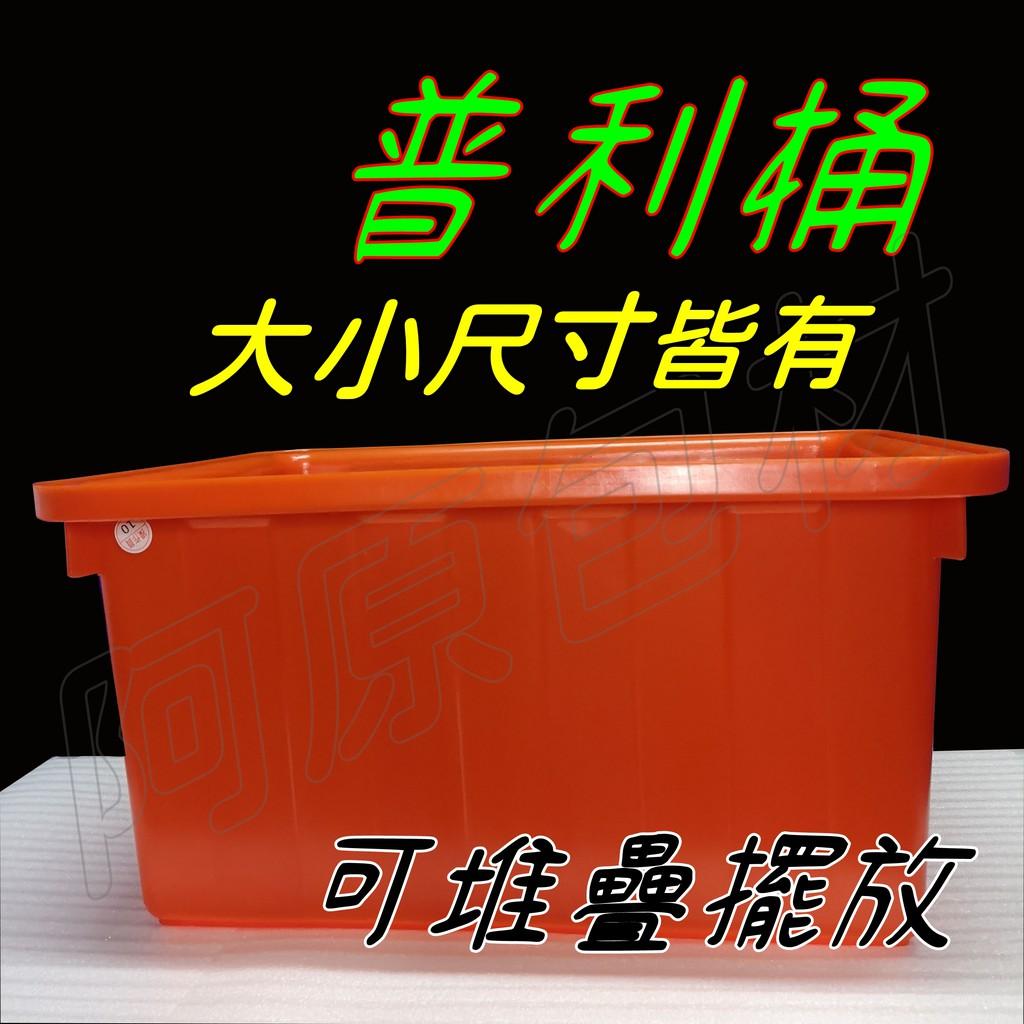 【阿原包材】普利桶【免運附發票】方桶 橘色桶 塑膠桶 收納桶 收納箱 置物箱 儲水桶 檢疫缸 如需統編請於訂單備註