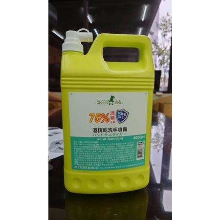 小綠人75%酒精乾洗手噴霧乾洗手液 大容量4公升