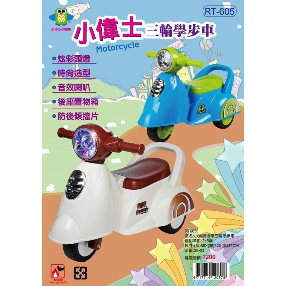 [全新公司現貨]最低價! CHING-CHING親親-小偉士三輪學步車/機器人學步車/飛機學步車/偉士牌/兒童機車