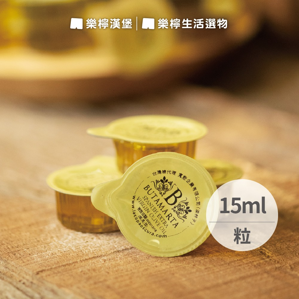 【樂檸漢堡】Butamarta布達馬爾它第一道特級冷壓初榨橄欖油粒[15ml/粒]|樂檸生活 家質選物