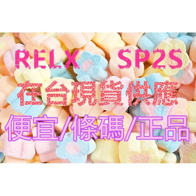【熊熊小店 】relx棉花糖 月刻 悅克 sp2s 百香果 西瓜 葡萄 可樂 棉花糖