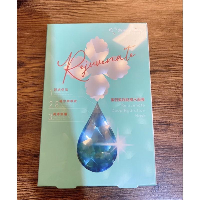 我的美麗日記 蜜若蘭超能補水面膜2入
