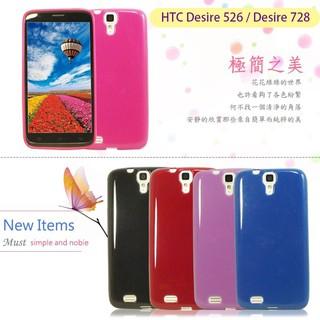 【福利品】HTC Desire 526G+ dual /  Desire 728 晶鑽 保護殼 保護套 軟殼 手機套 外殼 彰化縣
