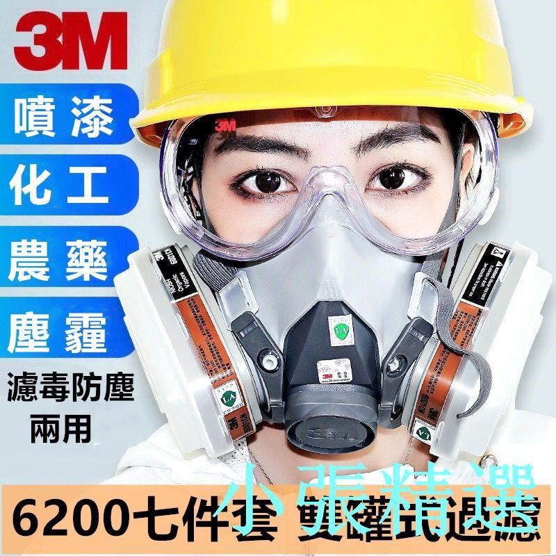 小張精選台灣出貨 七件套裝 全新3M面具 6200防塵口罩噴漆 濾毒口罩 甲醛氣體化工煤礦活性炭 面罩 口罩 防毒口罩