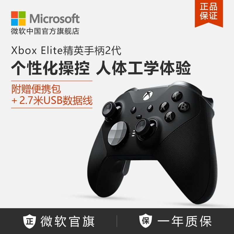 微軟 Xbox Elite無線控制器系列2代 精英手柄二代 無線藍牙PC游戲手柄配件 國行Xbox One X手柄