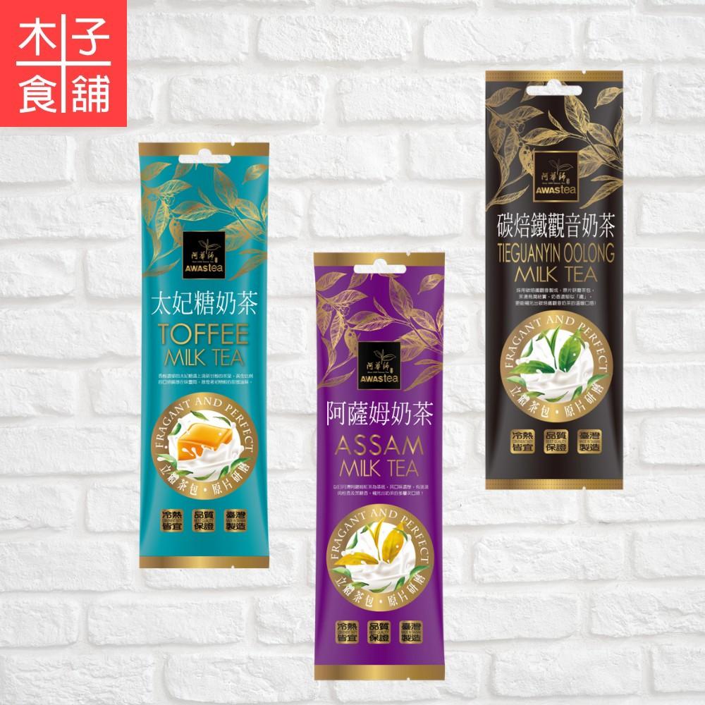 阿華師 太妃糖奶茶/碳焙鐵觀音/阿薩姆奶茶(單條)【木子食舖】