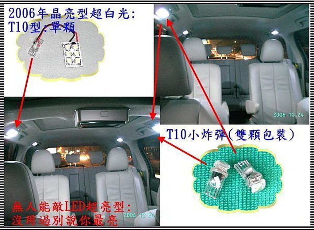 大新竹【阿勇的店】最新款6W LED-smd晶亮板室內燈大降價 X-TRAIL SAVRIN K6 K7 K8 K9