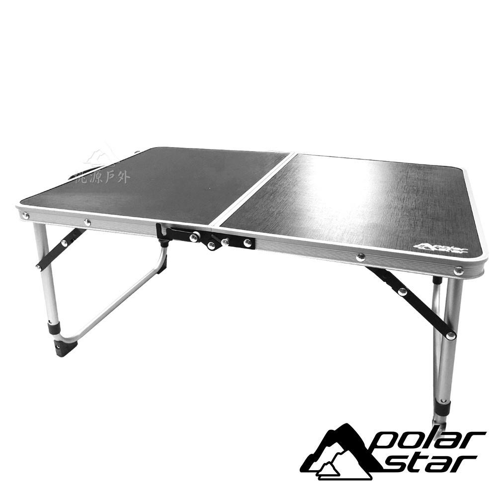 【PolarStar】酷黑野餐小折桌 P19728
