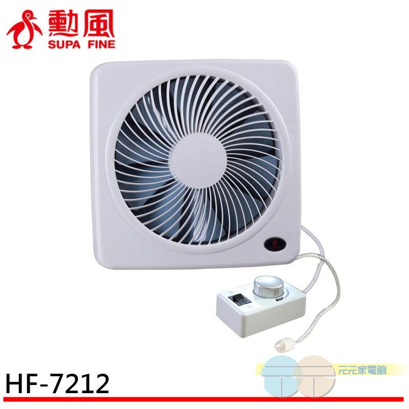 勳風12吋 DC直流變頻循環吸排扇HF-B7212(輸碼折60 折扣碼SLRG3L77)