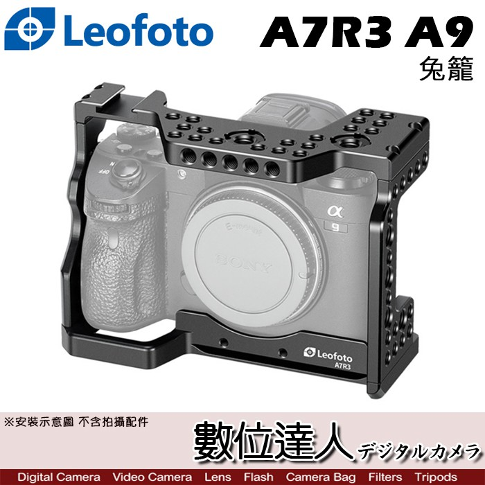 Leofoto 徠圖 Sony A73 / A7R3 / A9 / A7R4 專用兔籠 提籠 全籠 cage  數位達人
