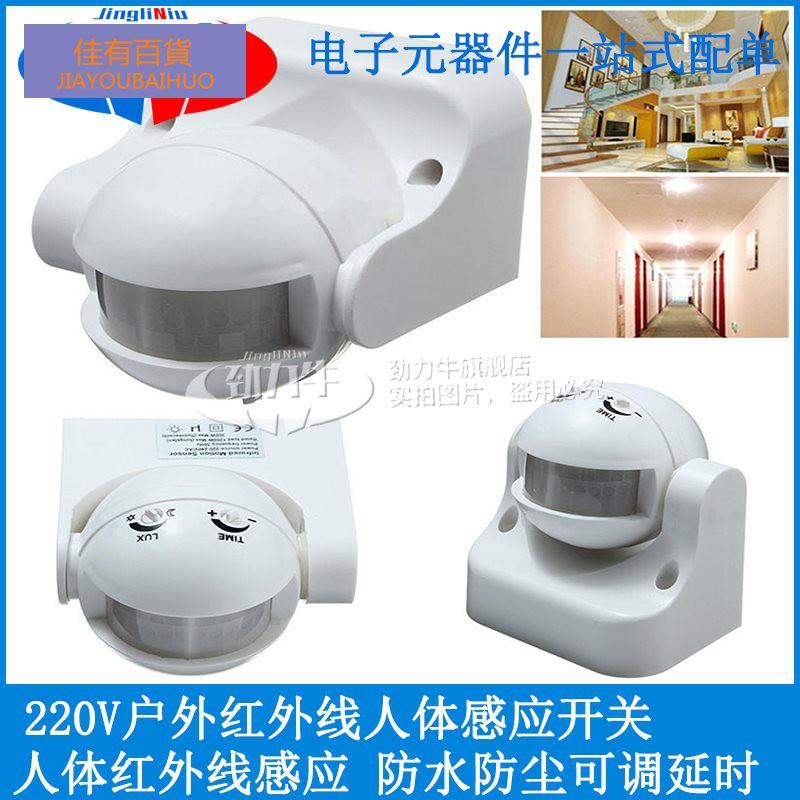 廠家直銷量大優惠 人體紅外線感應器 防水防塵可調延時 220V戶外紅外線人體感應開關