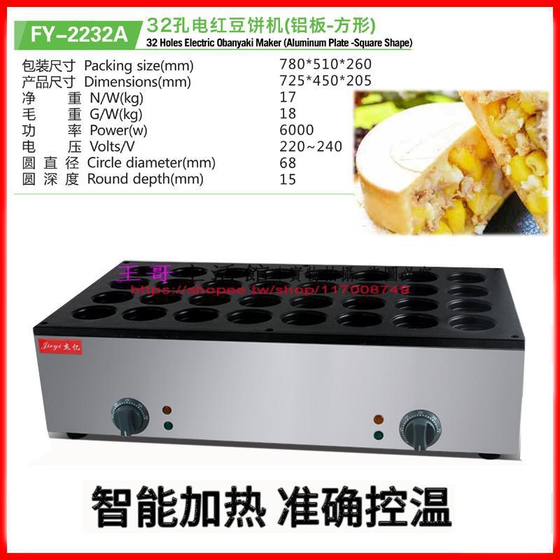 王哥電熱32孔紅豆餅機夾心圓餅機商用烤餅機臺灣車輪餅機FY-2232A