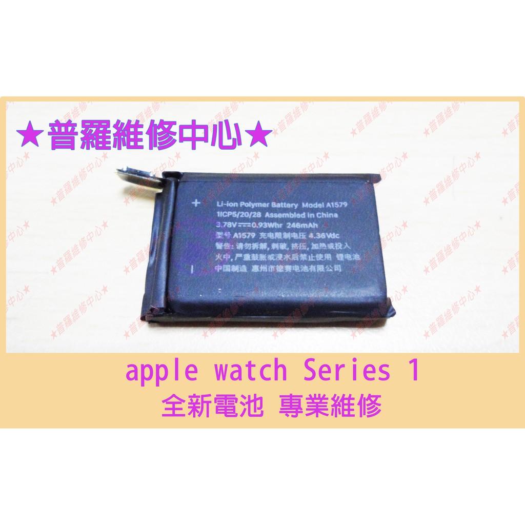 ★普羅維修中心★Apple Watch Series 1 全新電池 專業維修 A1802  A1578 38mm 老化