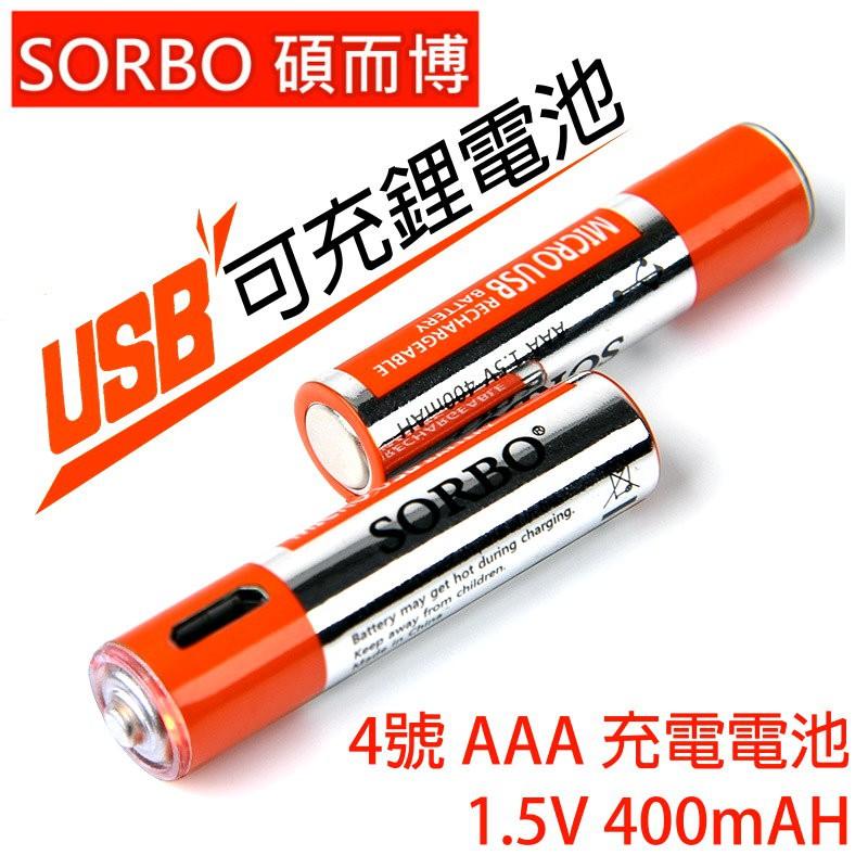 碩而博 SORBO AAA 4號 1.5V USB快充 充電電池 4顆【XBOX One 360 Wii】台中星光電玩