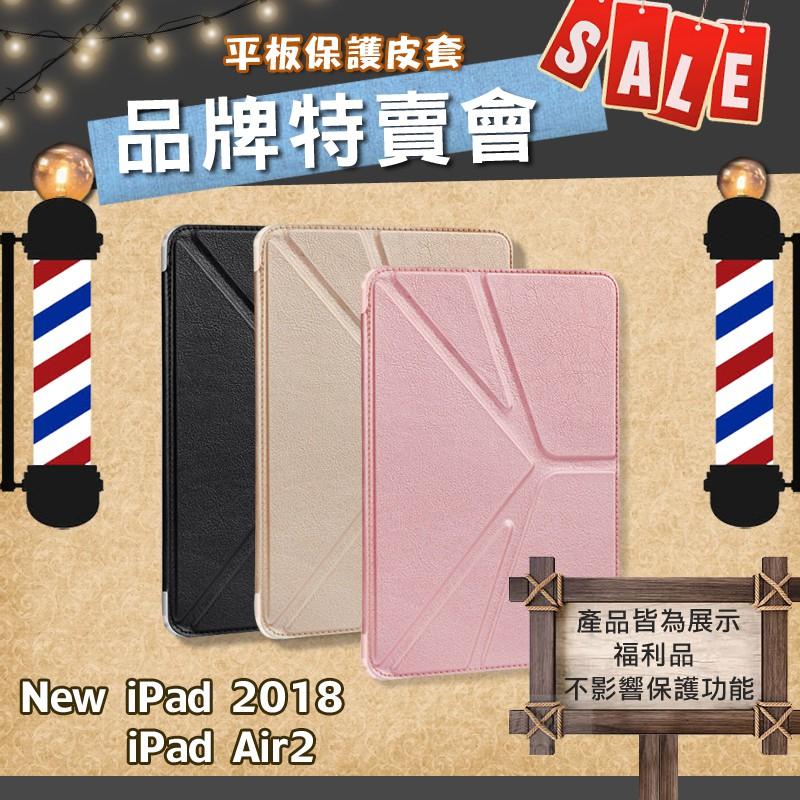 《近全新展示品出清》蘋果New iPad 2018 側掀保護平板皮套 xundd訊迪