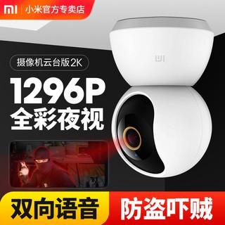 【台灣版現貨】小米米家 米家智能攝像機2K 雲臺版 1296P 攝像頭 監視器 攝影機 遠程監控 雙向語音對講 攝像機 臺南市