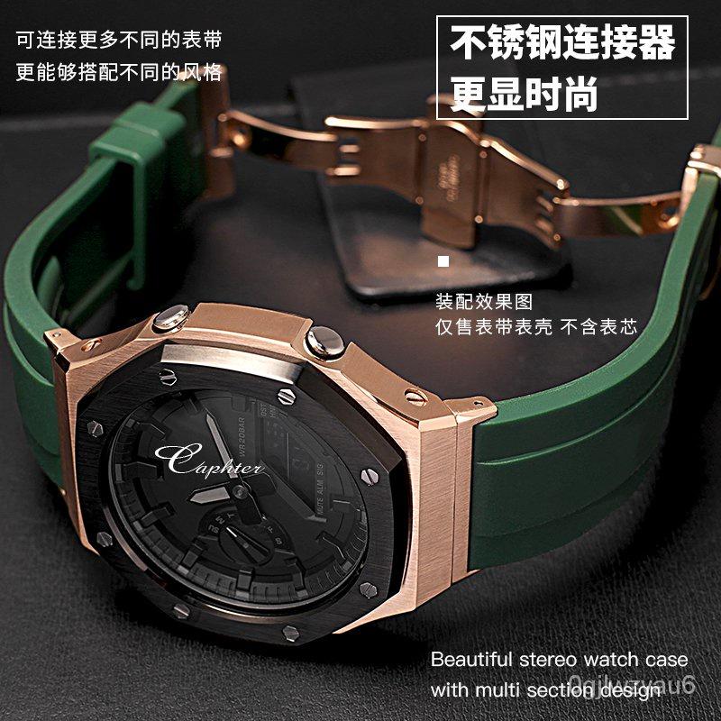 Miyu鐘錶卡西歐農家橡樹改裝配件ga2100改裝殼2110改錶殼2100改裝件改錶帶