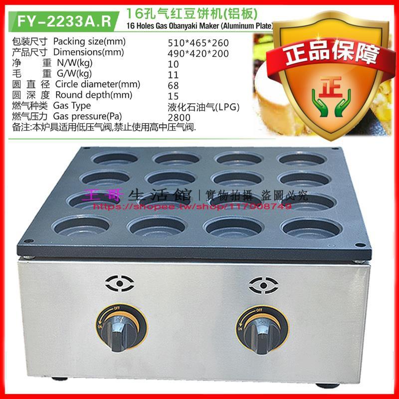 王哥燃氣16孔紅豆餅機臺灣車輪餅機夾心餅機商用烤餅機FY-2233A.R