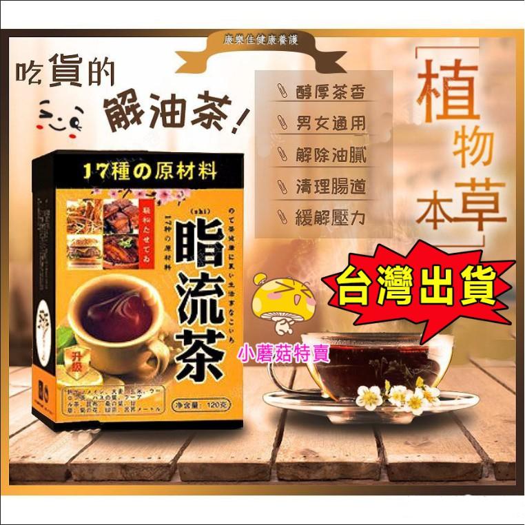 【】脂流茶 紅豆薏米茶 冬瓜荷葉花茶 玄米茶 決明子 袋泡茶 荷葉茶 刮油茶 大麥茶 草本茶 茶包 養生 肉肉拜拜茶品養