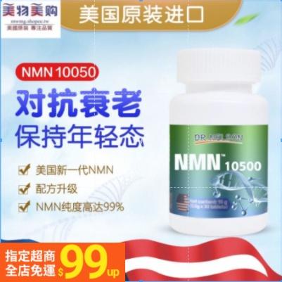 【原裝進口】✅免運✅買五送一✅ 美國原裝進口NMNβ-煙酰胺NMN10000單核甘酸NAD+補充30錠