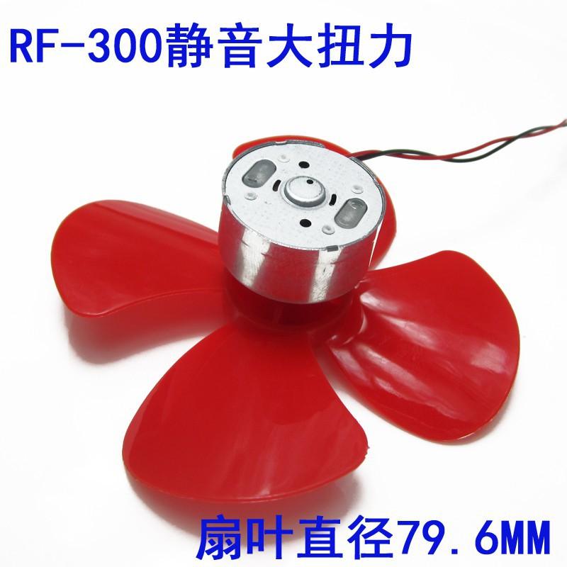 RF500消暑神器RF300太陽能小電機微型直流馬達學生宿舍風扇FF260