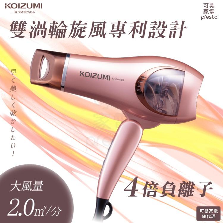(粉)日本KOIZUMI 日本暢銷 Monster 怪物級負離子 吹風機  KHD-W720