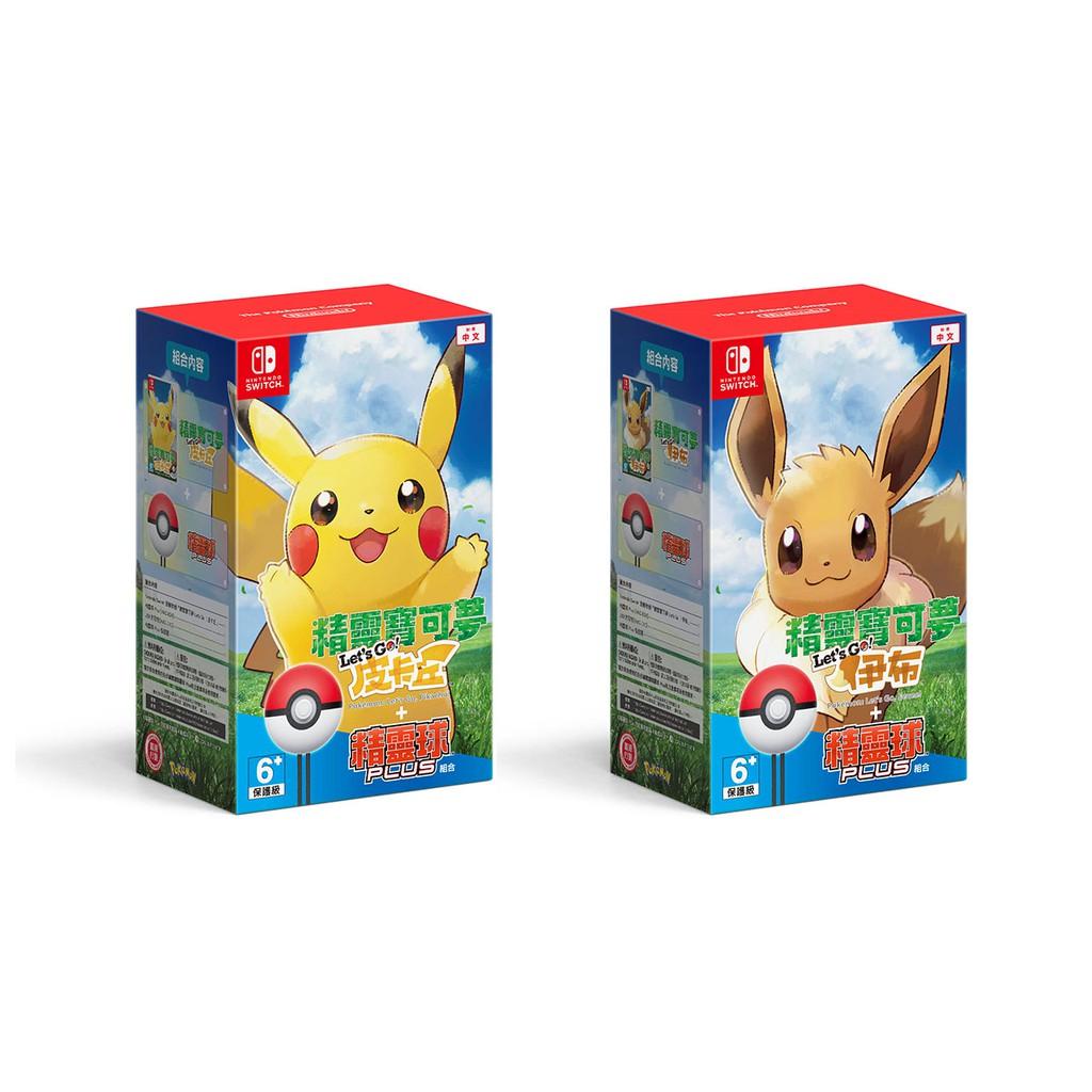 任天堂 Switch遊戲《精靈寶可夢 皮卡丘/伊布 & 精靈球Plus》套組 中文版