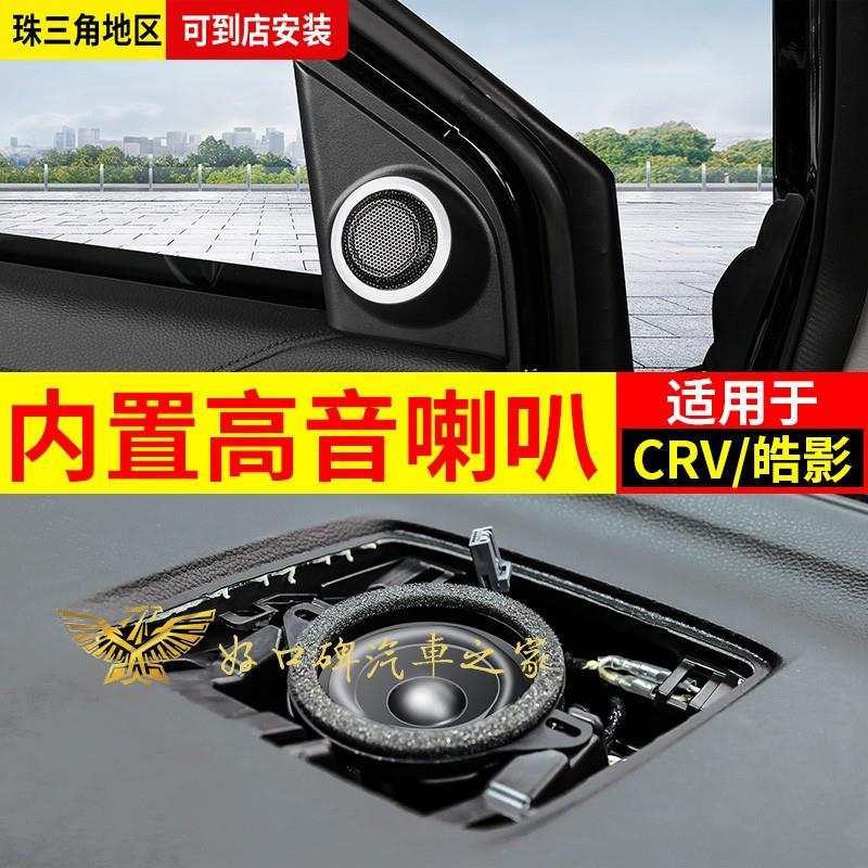 【下標備注型號】CRV 專用于本田CRV改裝高音喇叭A柱儀表臺中置原廠款專用汽車喇叭