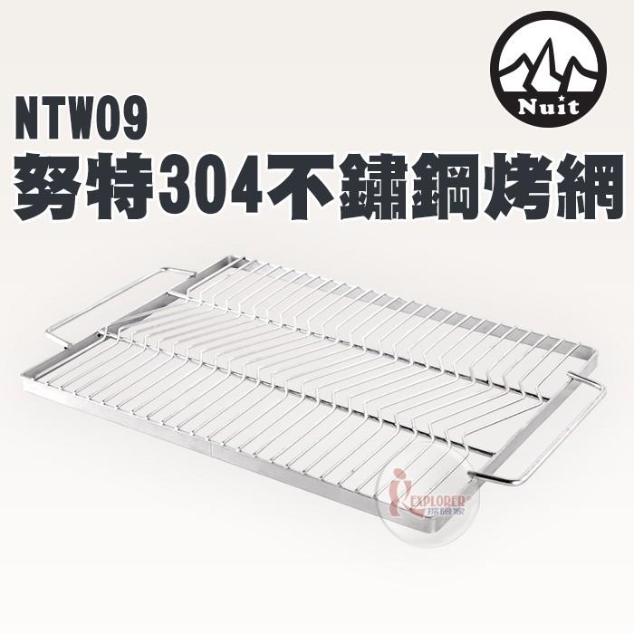 努特戶外用品㊣  NTW09 努特 NUIT 304不鏽鋼烤網 白鐵烤肉網 (適用 NTW08 RV-ST360