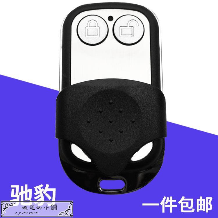 馳豹CHIBAO車庫門遙控器 滾動碼車庫門遙控器 翻板電動門遙控器