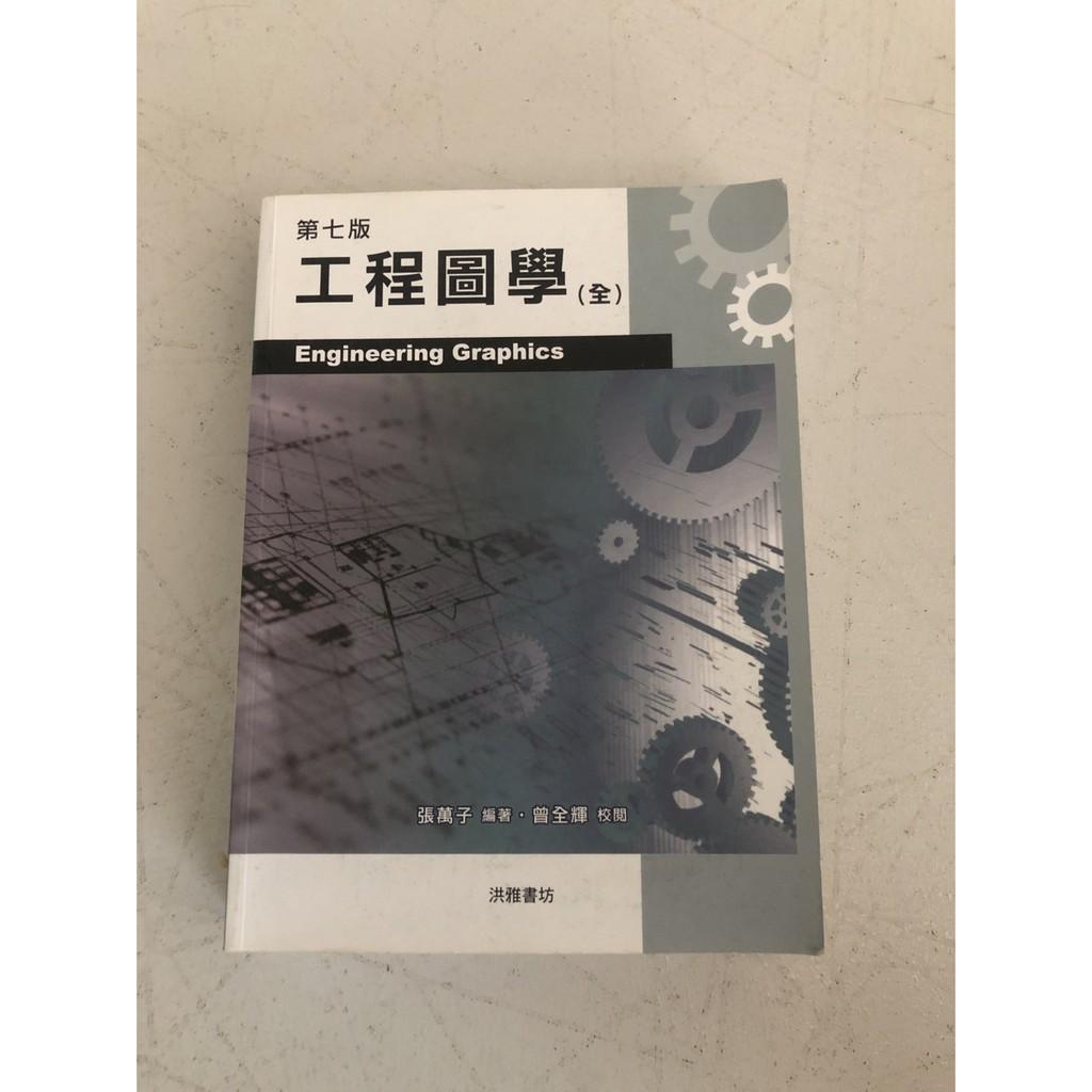 工程圖學 第七版 洪雅書坊 [ 張萬子 /編著 曾全輝 /校閱 ]