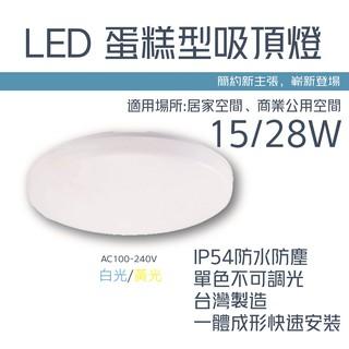 (lightings888)亮博士 led吸頂燈 15W 蛋糕型吸頂燈 快可拆底座 簡易安裝 台灣品牌