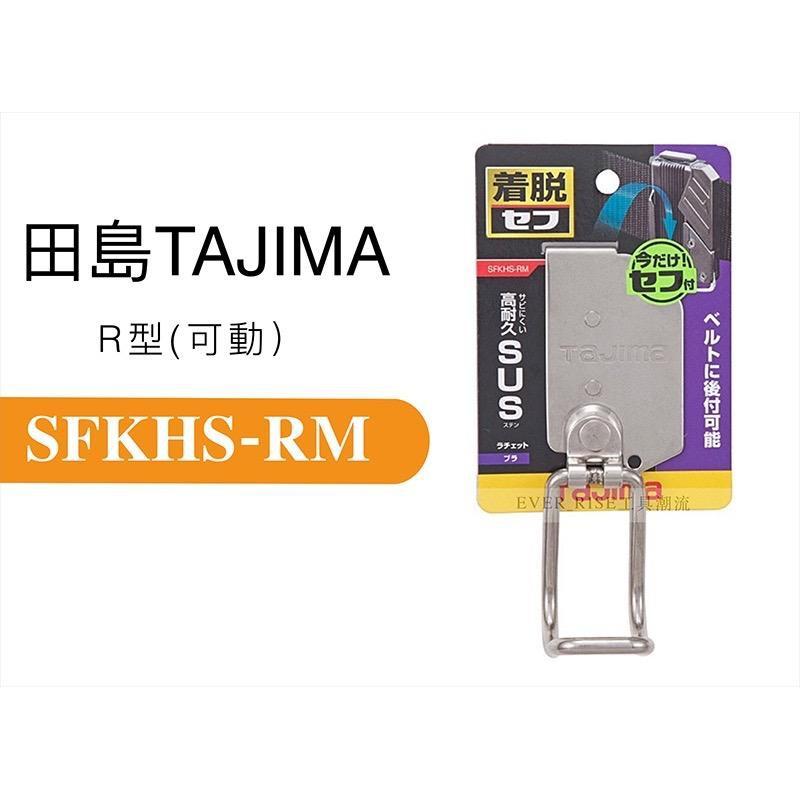 [進化吧工具屋]日本 TAJIMA 田島 快扣式 不鏽鋼 白鐵 R型 可動式 腰帶 手工具 安全掛勾 SFKHA-RM