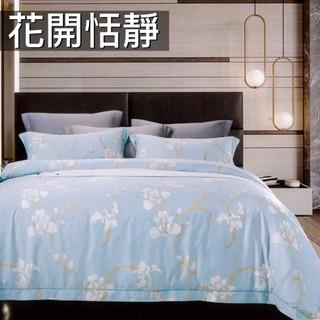 80支尊榮級天絲TENCEL 兩用被床包組/ 床罩組(花開恬靜)100%萊塞爾纖維 #雙人 加大 特大💎 [戀兒寢具] 新北市