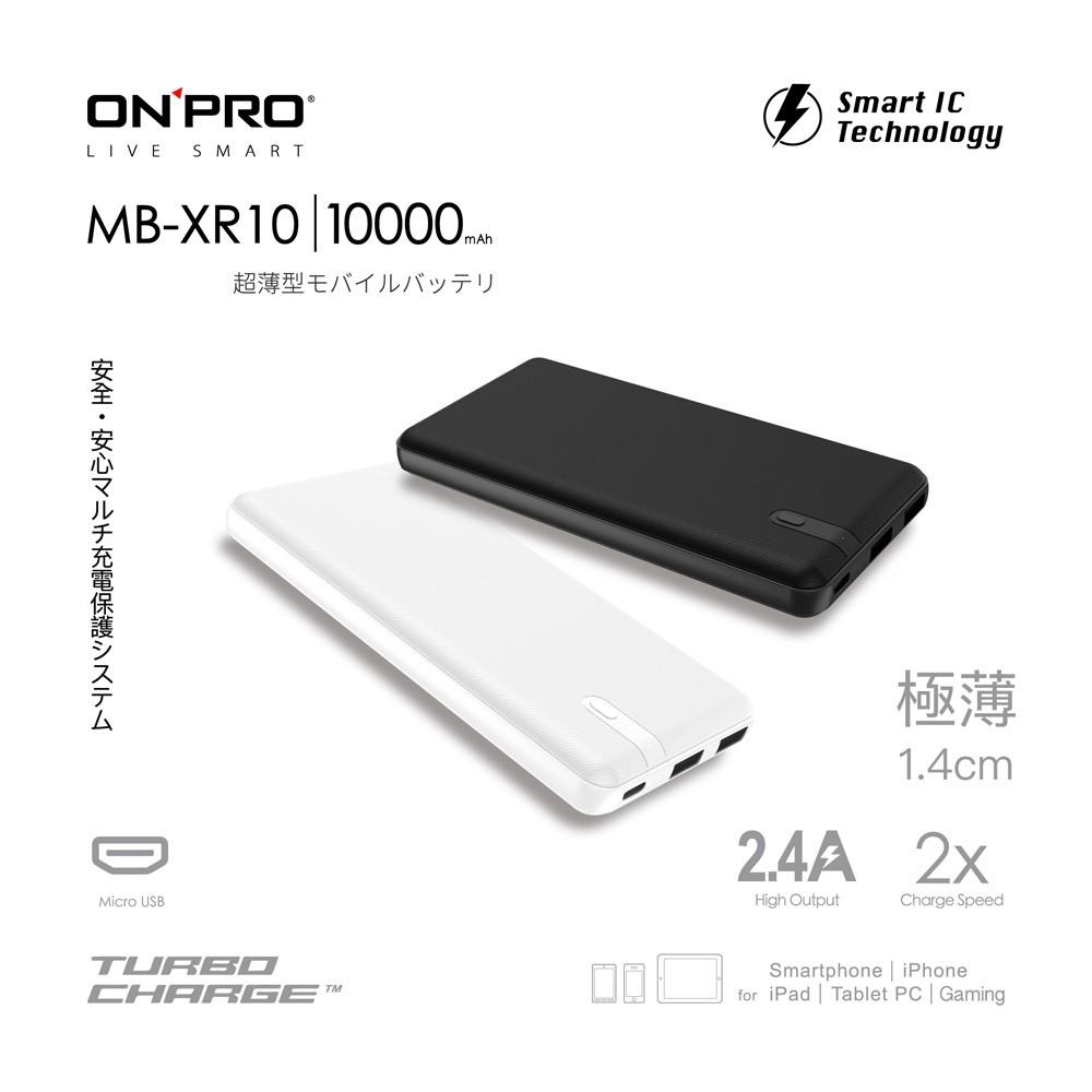 ONPRO MB-XR10 極薄美型2.4A行動電源 10000mAh POWER BANK 移動電源 雙輸出