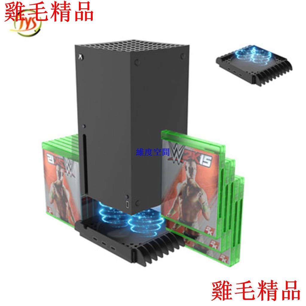 雞毛精品Xbox Series X 主機多功能散熱底座+遊戲碟片收納架 遊戲週邊配件