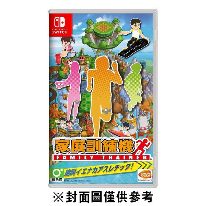 小甜甜優選 Switch 家庭訓練機 中文版 運動 體感運動 健身環類體感遊戲 健身 家庭訓練機