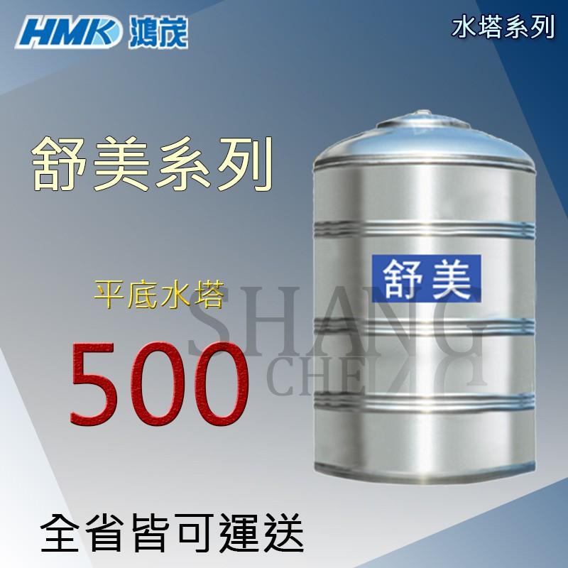 (下單前先詢問運費) 鴻茂 舒美系列 不鏽鋼水塔 500L 0.5頓 平底 厚度0.4mm  ST水塔 平底不鏽鋼水塔