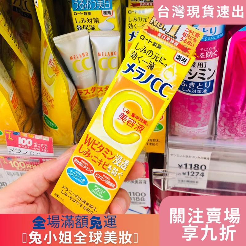 🍥樂敦cc美容液 🍥日本  ROHTO 樂敦cc 美容液 vc 滲透 嫩白 精華液 祛痘印 痘疤 淡斑精華