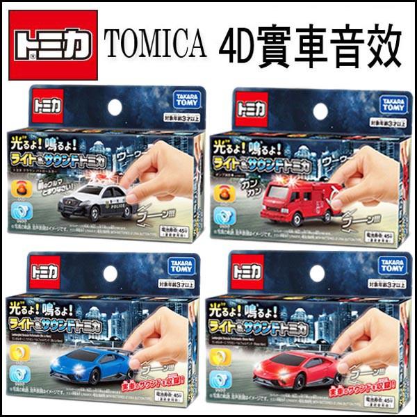 【HAHA小站】正版 TOMICA 4D 實車引擎 警車 14652 消防車 14653 藍寶基尼 14654紅 55藍