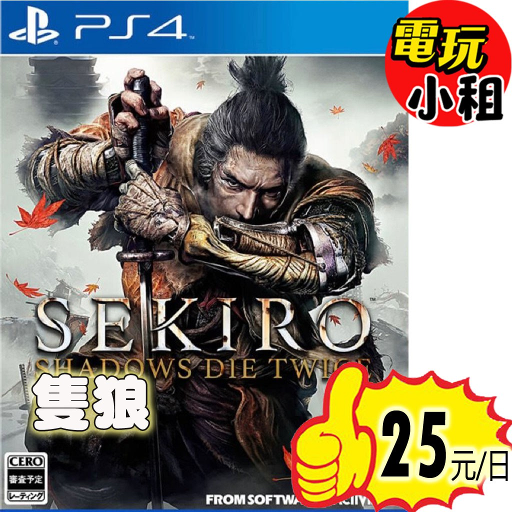 【電玩小租】PS4:隻狼/Sekiro